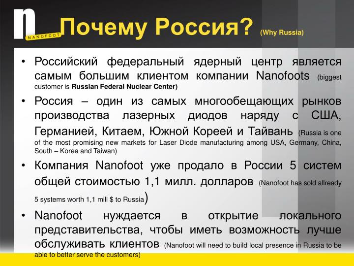 Почему Россия?