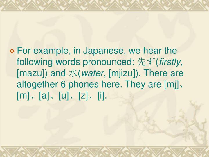For example, in Japanese, we hear the following words pronounced: