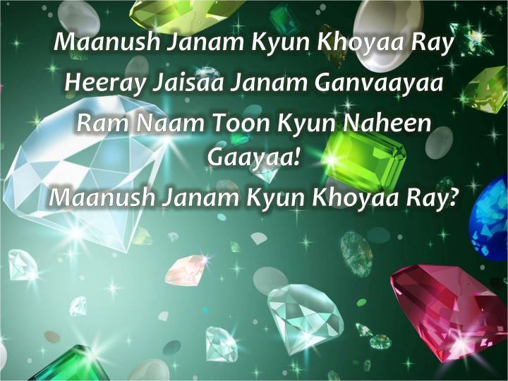 Maanush Janam Kyun Khoyaa Ray