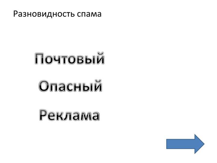 Разновидность спама