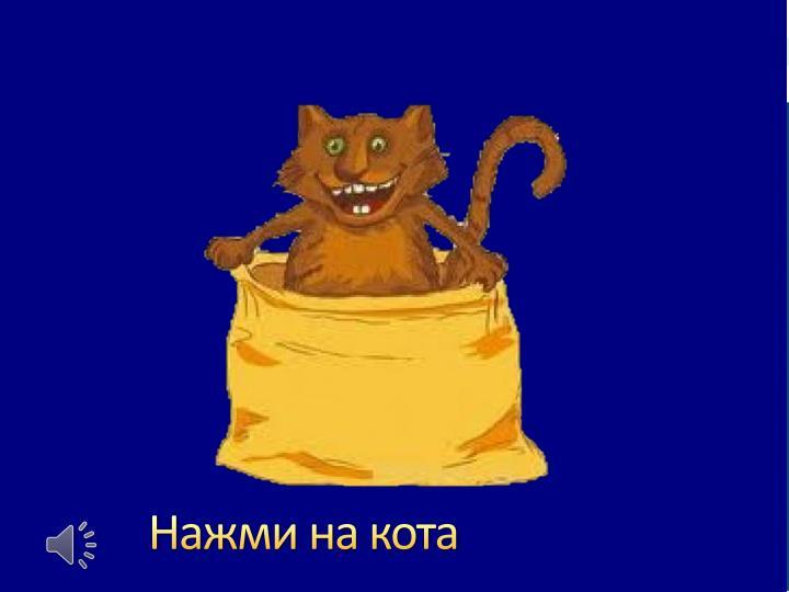 Нажми на кота