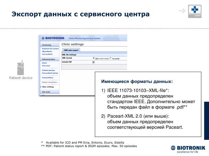 Экспорт данных с сервисного