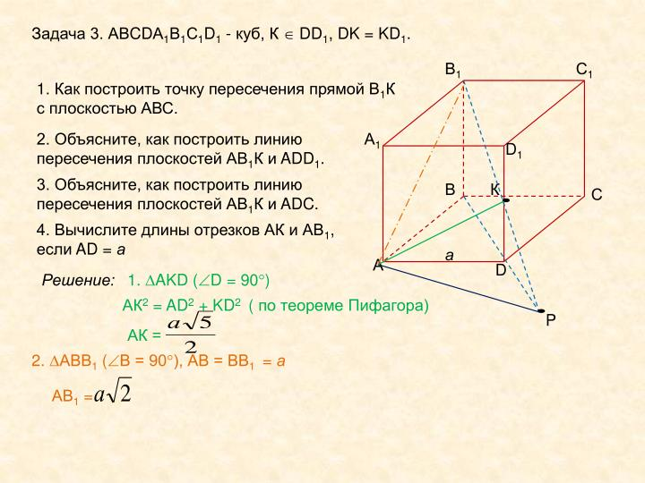 Задача 3. АВ