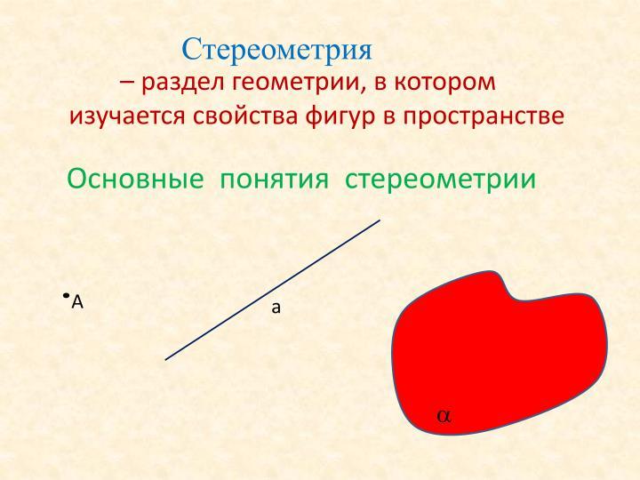 Стереометрия