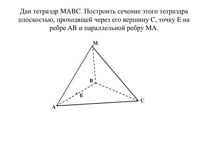 Дан тетраэдр