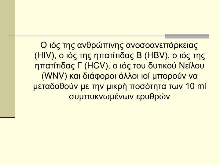 Ο ιός της ανθρώπινης ανοσοανεπάρκειας (