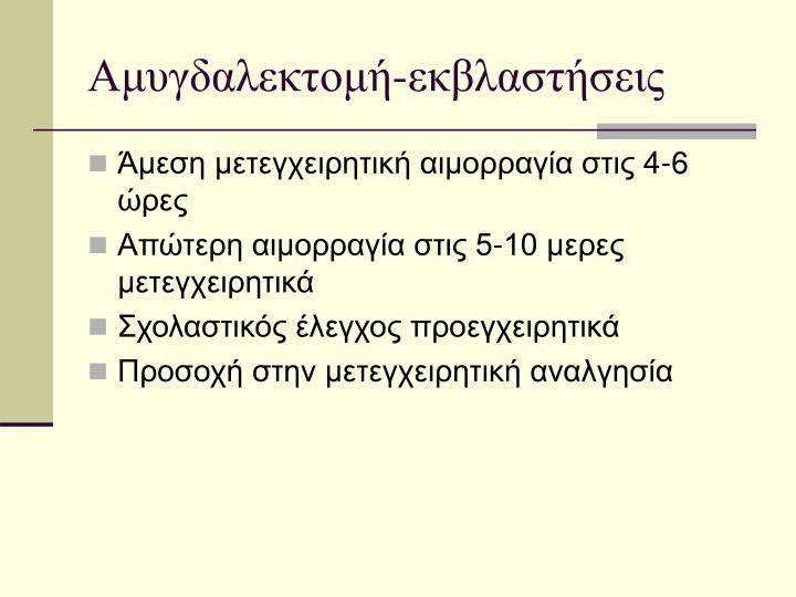 Αμυγδαλεκτομή-εκβλαστήσεις