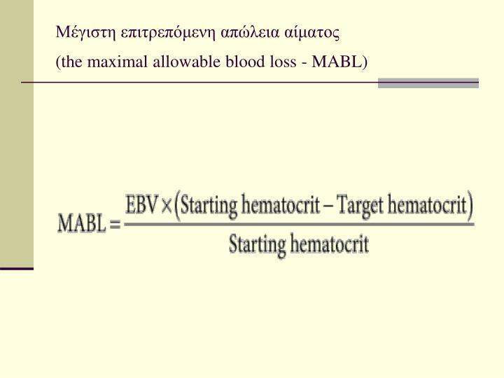 Μέγιστη επιτρεπόμενη απώλεια αίματος