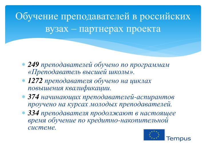 Обучение преподавателей в российских вузах – партнерах проекта