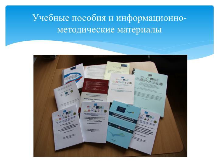 Учебные пособия и информационно-методические материалы
