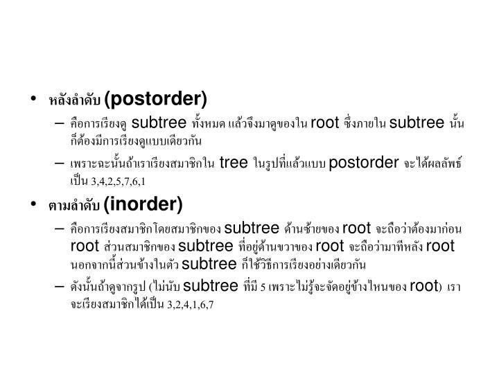 หลังลำดับ (postorder)