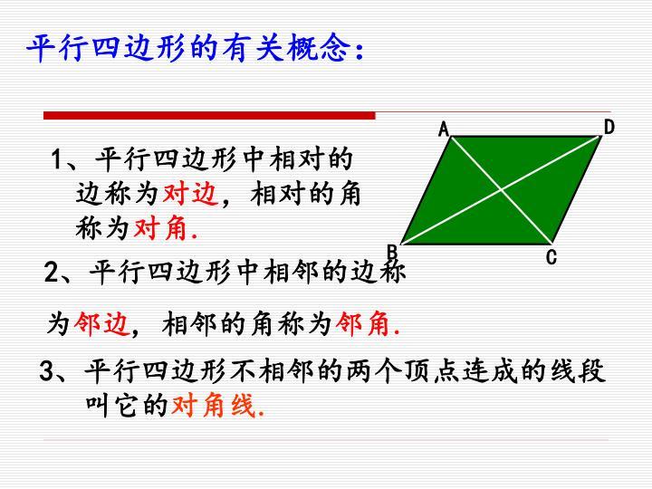 平行四边形的有关概念:
