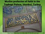 muslim profession of faith in the topkapi palace istanbul turkey