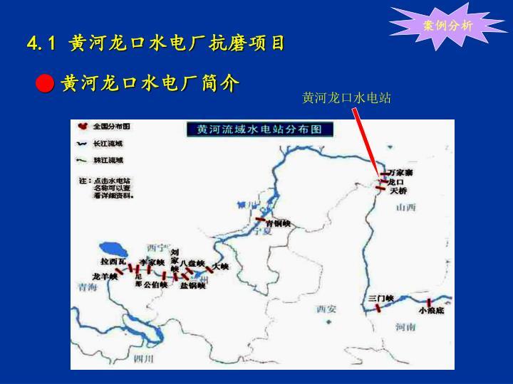 黄河龙口水电站