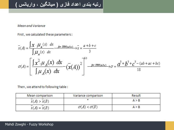 رتبه بندی اعداد فازی ( میانگین