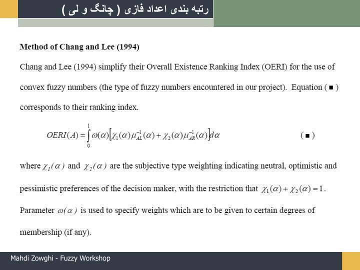 رتبه بندی اعداد فازی ( چانگ و لی )