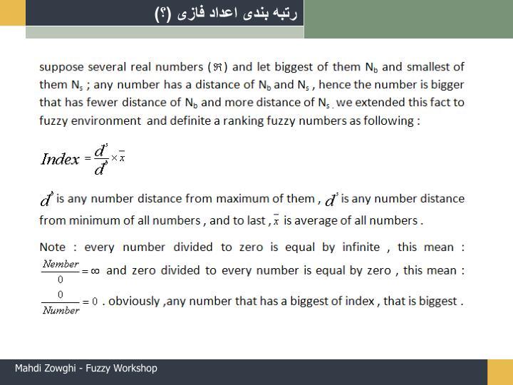 رتبه بندی اعداد فازی (؟)