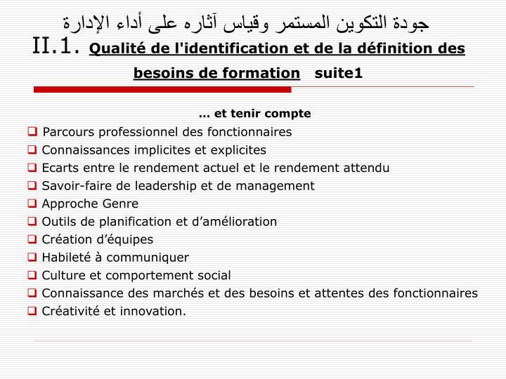 جودة التكوين المستمر وقياس آثاره على أداء الإدارة