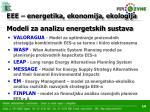 eee energetika ekonomija ekologija11