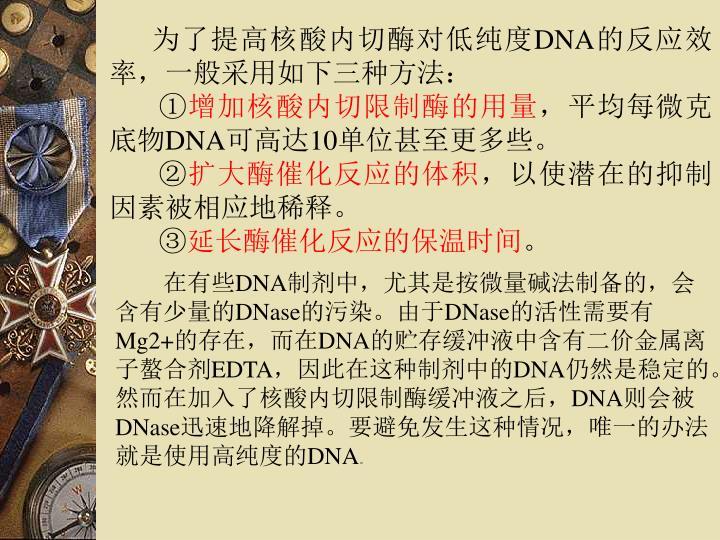 为了提高核酸内切酶对低纯度