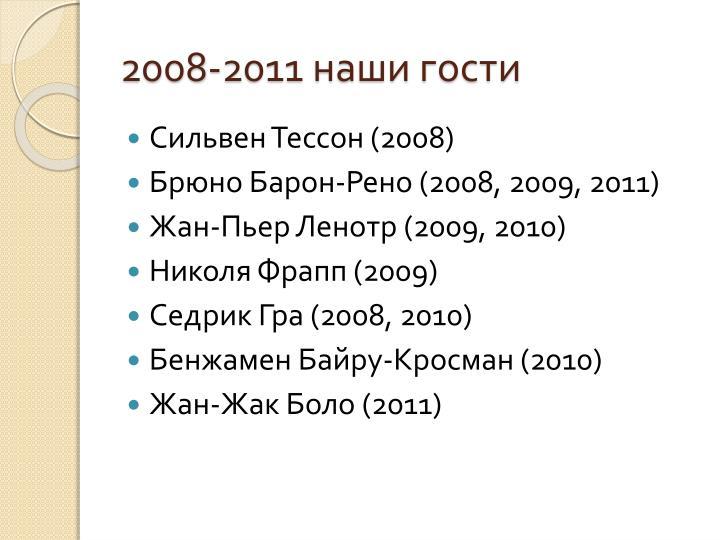 2008-2011 наши гости