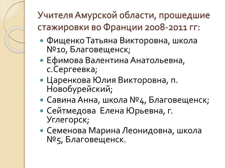 Учителя Амурской области, прошедшие стажировки во Франции 2008-2011