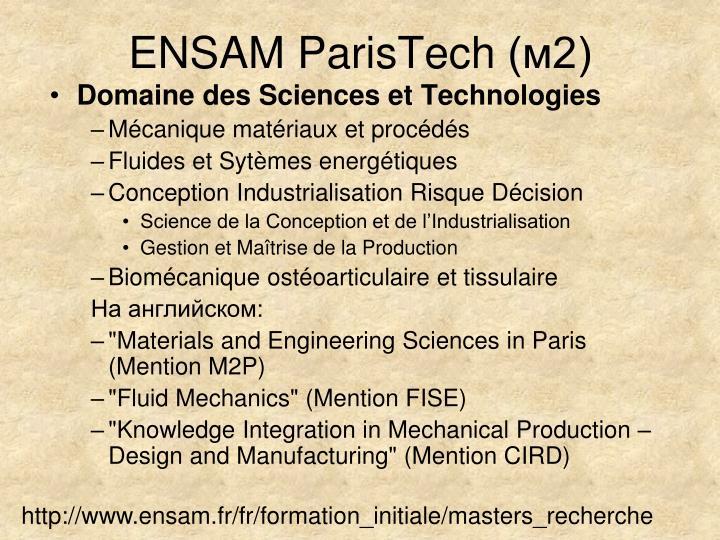 Domaine des Sciences et Technologies