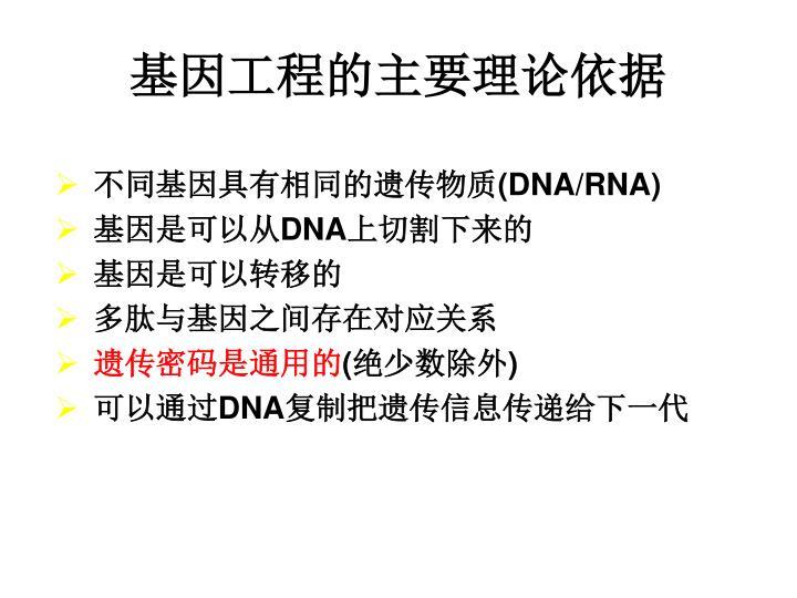 基因工程的主要理论依据