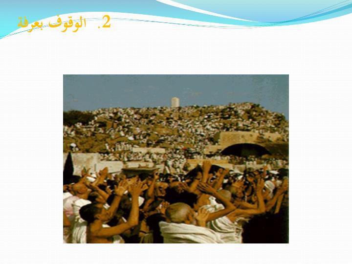2.الوقوف بعرفة