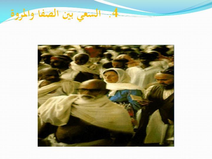 4.السعي بين الصفا والمروة