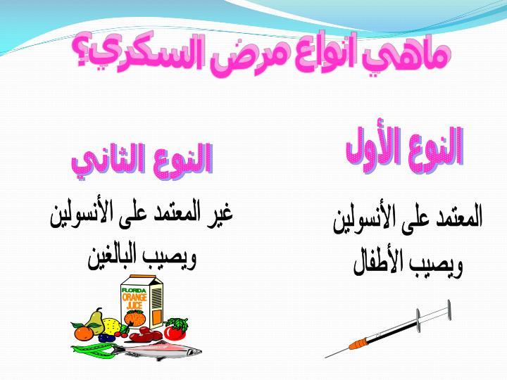 ماهي انواع مرض السكري؟