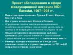 nidi eurostat 1997 199 8