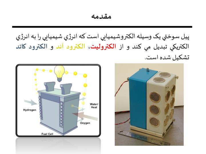 پيل سوختي يک وسيله الکتروشيميايي است که انرژي شيميايي را به انرژي الکتريکي تبديل مي
