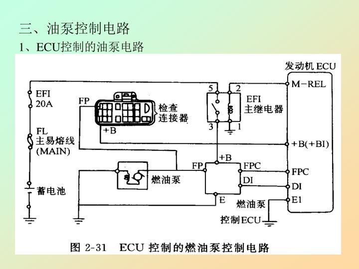 三、油泵控制电路