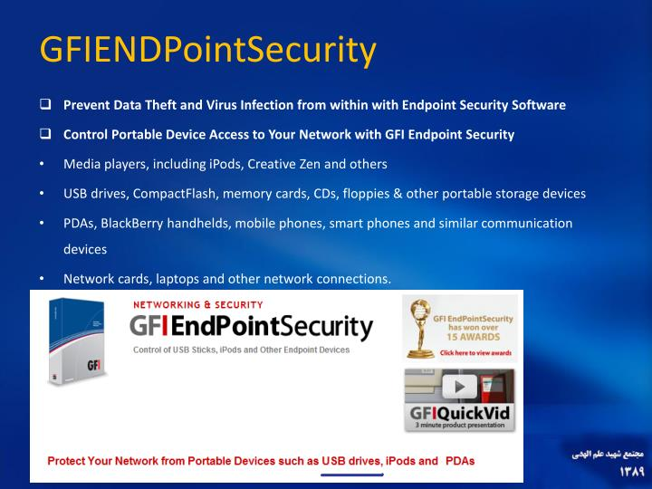 GFIENDPointSecurity