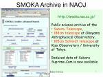 smoka archive in naoj