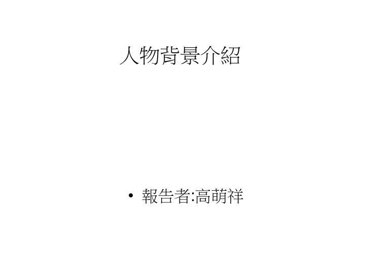 人物背景介紹