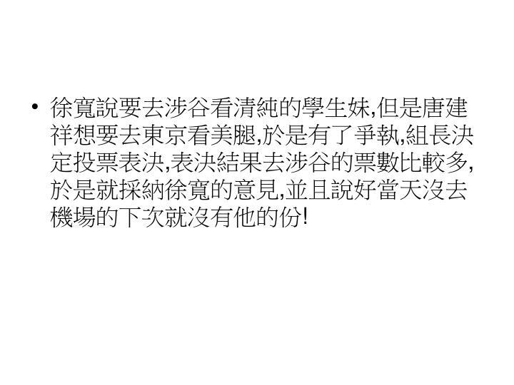 徐寬說要去涉谷看清純的學生妹