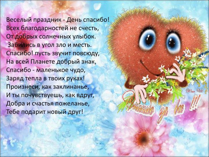 Веселый праздник - День спасибо!