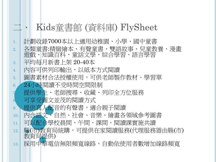 Kids flysheet