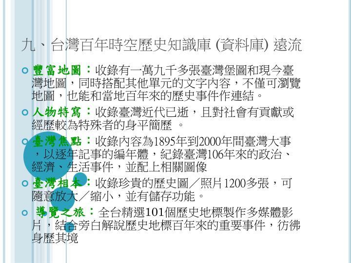九、台灣百年時空歷史知識庫