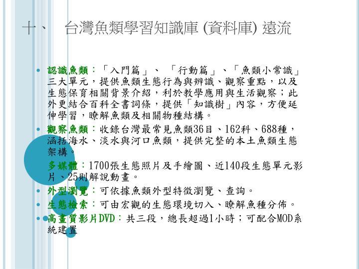 十、 台灣魚類學習知識庫