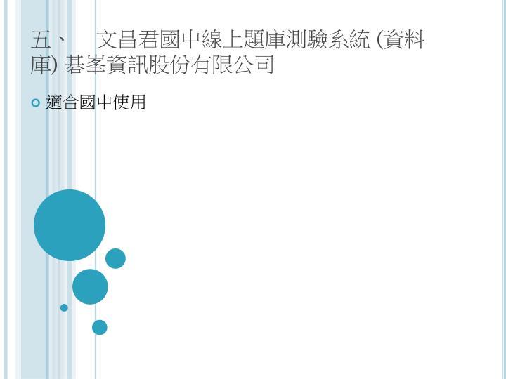 五、  文昌君國中線上題庫測驗系統