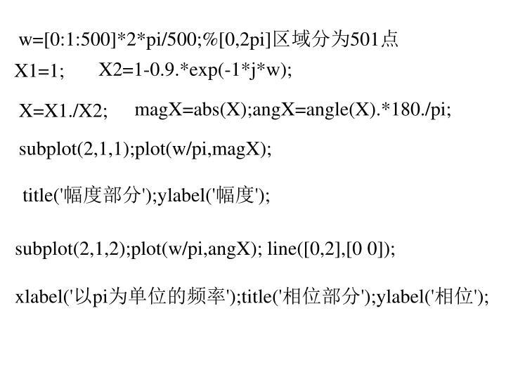 w=[0:1:500]*2*pi/500;%[0,2pi]