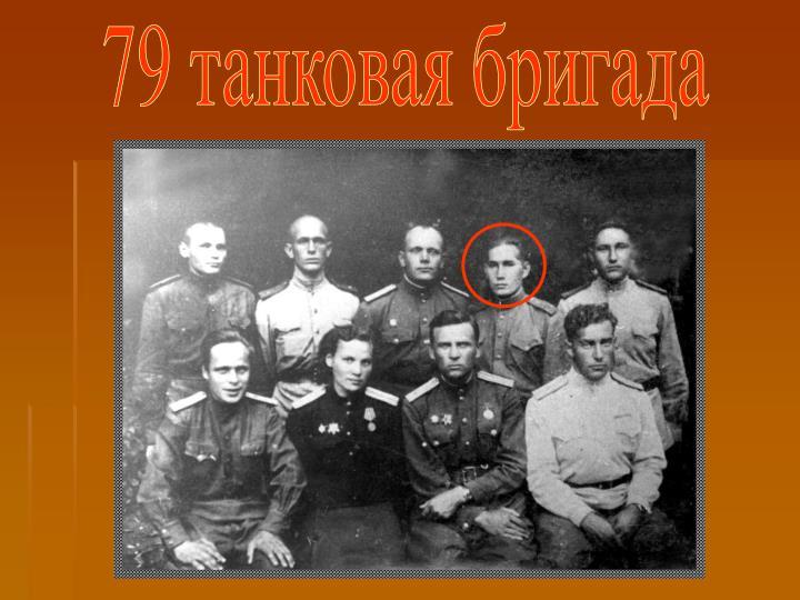 79 танковая бригада