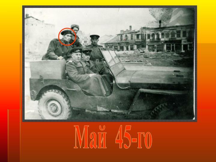 Май  45-го