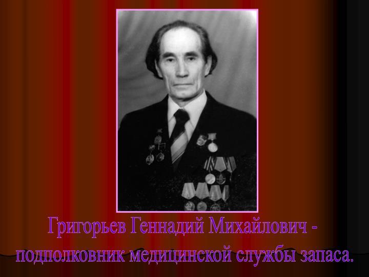 Григорьев Геннадий Михайлович -