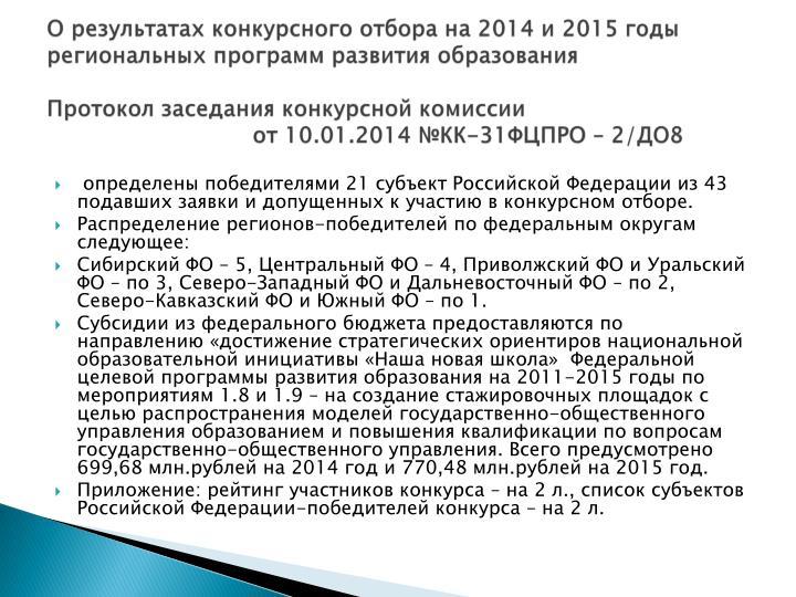 О результатах конкурсного отбора на 2014 и 2015 годы региональных программ развития образования