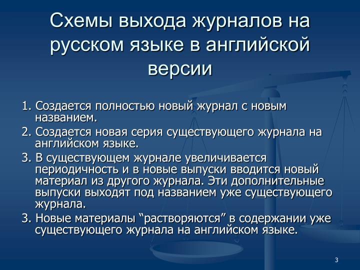 Схемы выхода журналов на русском языке в английской ве...