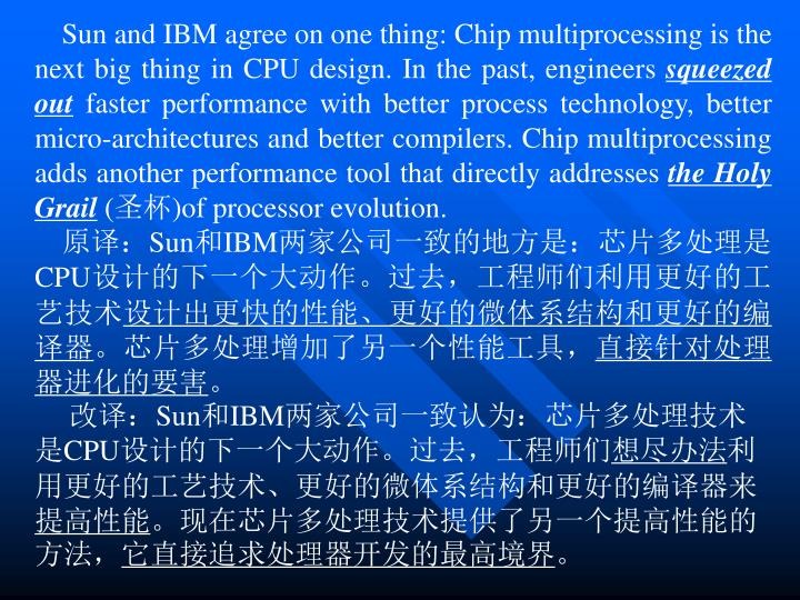 Sun and IBM agree on one thing: Chip multiprocessing is the next big thing in CPU design. In the past, engineers